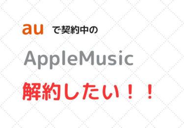 auのAppleMusicを解約方法!ダウンロードした曲は引き続き聴ける?