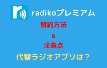 ラジコ(radiko)プレミアムの解約方法と無料でエリアフリーで聴く方法