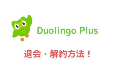 DuolingoPlusの退会/解約方法をスマホとパソコンそれぞれ解説!