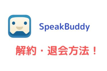 SpeakBuddy(AI英会話アプリ)の解約・退会方法と注意点!