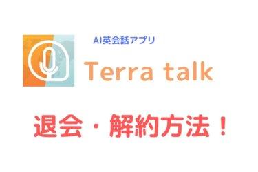 Terratalk(AI英会話アプリ)の退会方法・手順と注意点を解説!