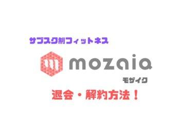 mozaiq(モザイク)フィットネスの退会・解約方法!休会制度はある?
