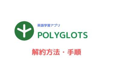 Polyglots(ポリグロッツ)の解約方法と手順を解説!注意点はある?