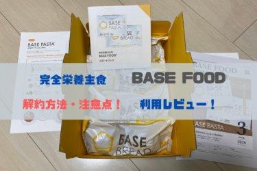 BASE FOOD継続コースの解約方法は?味・感想など実際に利用してみた!