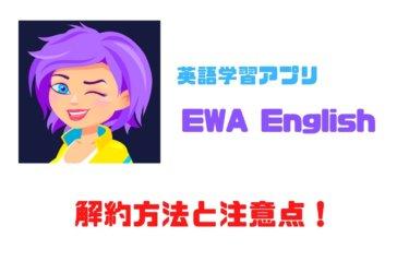 EWA English(英語学習アプリ)の解約・退会方法と注意点!