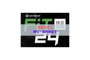 FiT24(快活クラブ)の退会方法!違約金はかかる?休会方法なども