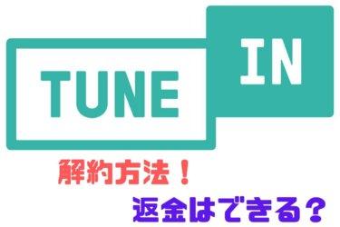 【アプリ版】TuneInRadioプレミアムの解約方法!返金はできる?