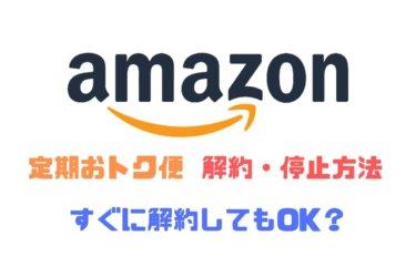 Amazon定期おトク便の解約方法と手順!1回だけの利用で停止しても良い?