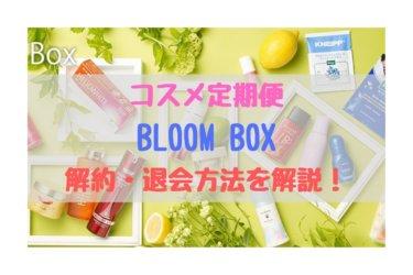 BLOOMBOX(ブルームボックス)の解約・退会方法や注意点を徹底解説!