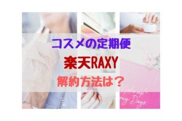 RAXY(ラクシー)の解約方法と注意点を解説!返品は出来る?
