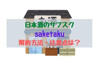 saketakuの解約方法や注意点は?回数縛りや返金保証についても解説!