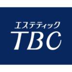 エステティックTBCの解約方法と手順を徹底解説!違約金は必要?