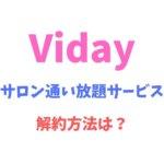 【Viday】サロン通い放題サービスの解約方法と注意点を解説!